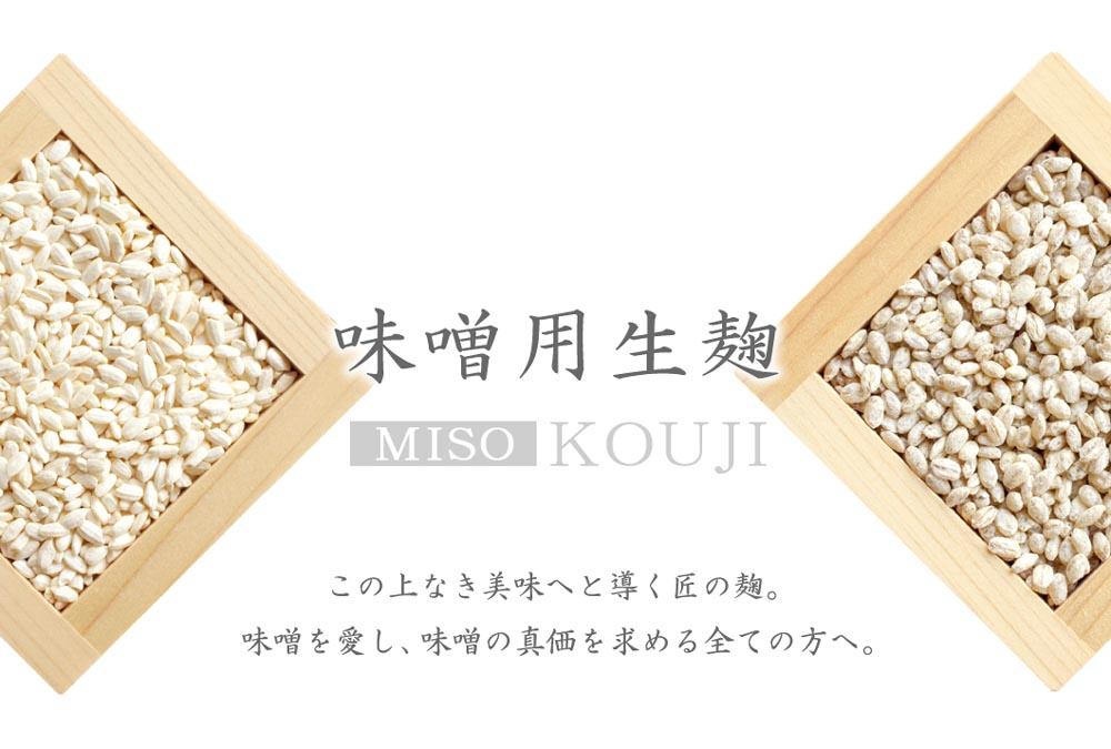 味噌用生麹「この上なき美味へと導く匠の麹。味噌を愛し、味噌の真価を求める全ての方へ。」