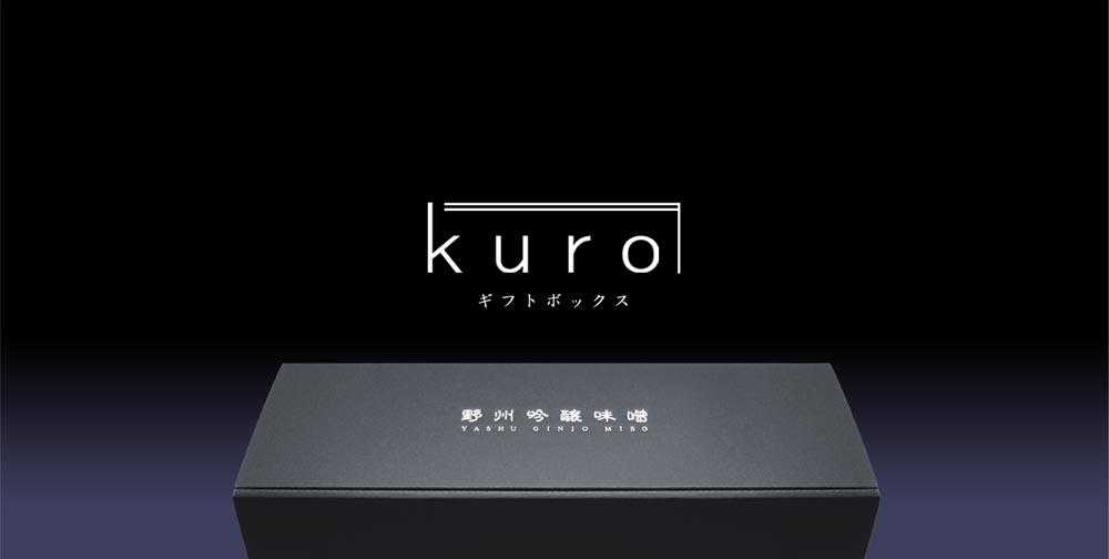 ギフトボックス kuro
