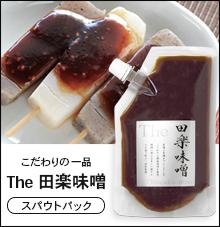The田楽味噌