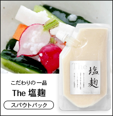 The塩麹