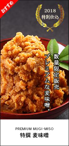 特撰 麦味噌