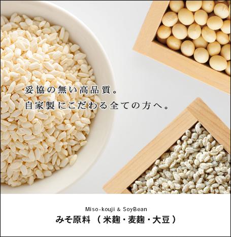 みそ原料(米麹・麦麹・大豆)