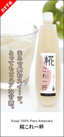 糀これ一杯(無加糖ピュア甘酒)