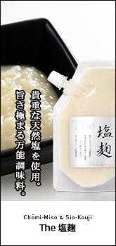 THE 塩麹