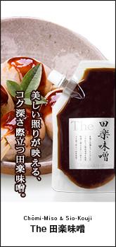 THE 田楽味噌