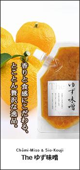 THE ゆず味噌