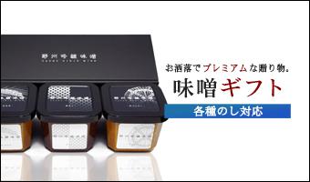 プレミアム味噌ギフト ギフトボックスkuro