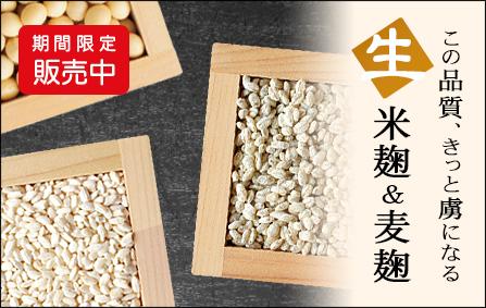 「米麹・麦麹・大豆」量り売り対応いたします。