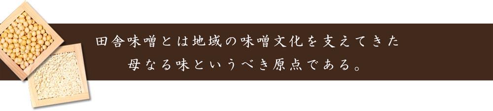 田舎味噌とは地域の味噌文化を支えてきた、母なる味というべき原点である。